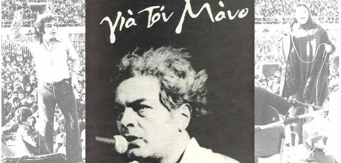 Συναυλία-Αφιέρωμα στον Μάνο Λοΐζο